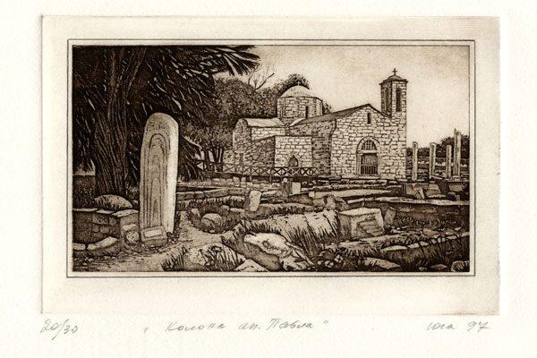 St Paulm Pafos Printing image Diachroniki Gallery